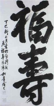 die schriftzeichen für glück und langes leben by suzuki shonen