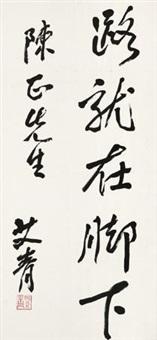 """行书""""路就在脚下"""" by ai qing"""