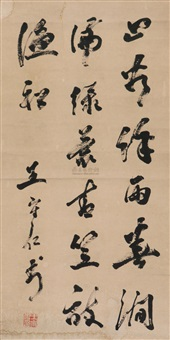 草书 (calligraphy) by wang shouren