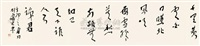 行书七言诗 (calligraphy) by liu dehong