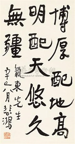 行书《易经》句 calligraphy by xu beihong