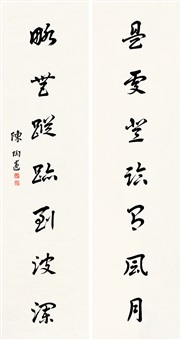 行书七言联 对联 (calligraphy in running script) (couplet) by chen taoyi