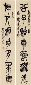 石鼓文七言联 (couplet) by zhao yunhe