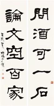 隶书五言 对联 (couplet) by li jian