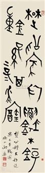 书法 (calligraphy) by xiang shen