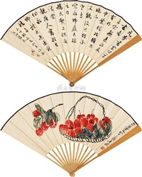 litchi and running script calligraphy by qi baishi and ma gongyu