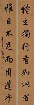 行书八言联 对联 (couplet) by li jian