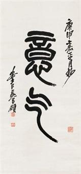 """篆书""""意气"""" by wu changshuo"""