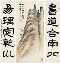 隶书五言 山水 对联 (set of 3, various sizes) by li jian