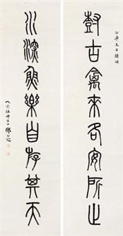 篆书对联 (couplet) by deng erya