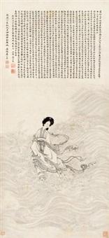 洛神图 by yu zhiding