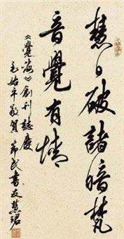 书法 (一件) by zhou huijun