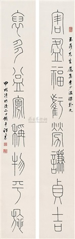 seal script couplet by xu zhen