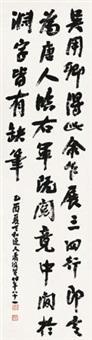 书法节录《画禅室随笔》 by xiao junxian