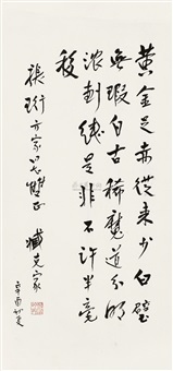 行书七言诗 (seven-character poem in running script) by zang kejia