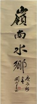 岭南水乡 by guan shanyue