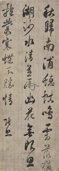 seven-character poem in running script by zhang zhao