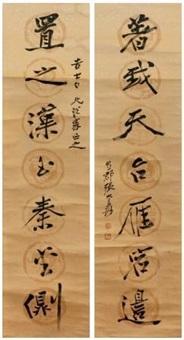 书法对联 (couplet) by zhang daqian