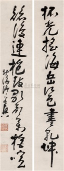 草书十言联 (running script calligraphy) (couplet) by fa ruozhen