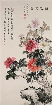 国色天香 by li kemei