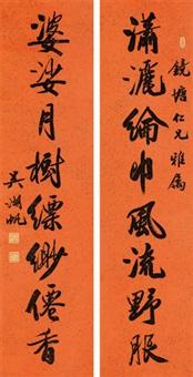行书八言联 立轴 纸本 (couplet) by wu hufan