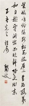 行书 (calligraphy in running script) by ma yifu