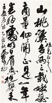 书法 立轴 水墨纸本 by huang zhou
