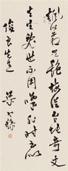 草书诗 by liang hancao