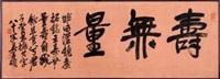 书法 (一件) by wu changshuo