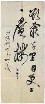 书法 by guan shanyue