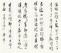 书法 (calligraphy in running script) (4 works) by liang hancao