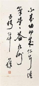 书法 (calligraphy) by liang hancao