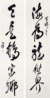 行书五言联 (five-character in running script) (couplet) by liang hancao