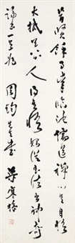 书法 (calligraphy in running script) by liang hancao