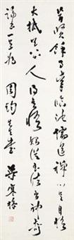 书法 (calligraphy in running script) by liang hancao