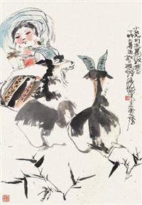 牧羊图 by cheng shifa
