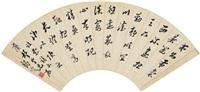 临索靖书 (calligraphy after suo jing) by ma yifu