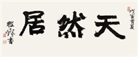 "楷书""天然居"" by cheng shifa"