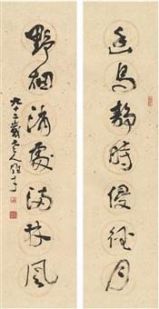 草书七言联 (couplet) by li xiongcai