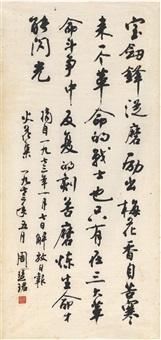 行书摘抄解放日报 by zhou huijun