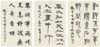 三体书法 (3 works) by qian juntao