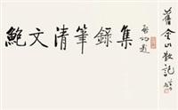 题签 (二帧) (2 works) by huang miaozi and qi gong
