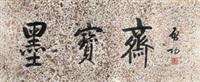 "楷书""墨宝斋"" by qi gong"