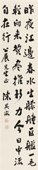 行书 (calligraphy in running script) by chen qicai