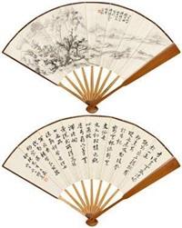 粤西横舟·行书诗句 (recto-verso) by chen taoyi and huang binhong