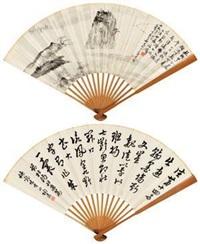 扬子江畔·行书节录杜诗 (recto-verso) by chen taoyi and qian shoutie
