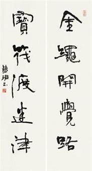 行书五言联 对联 (couplet) by zhou huijun