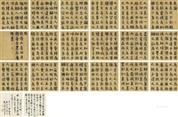 隶书《友论》册 (album of 20) by jin nong