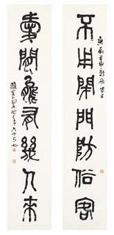 calligraphy couplet in zhuanshu by zhao yunhe