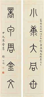 calligraphic couplet by deng erya